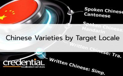 크리덴셜 | Traditional (번체), Simplified (간체), Mandarin (보통화), Cantonese (광동화)