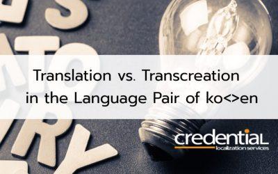 Transcreation: 번역으로 고객을 사로잡는 방법 – 영한번역 편 | 크리덴셜