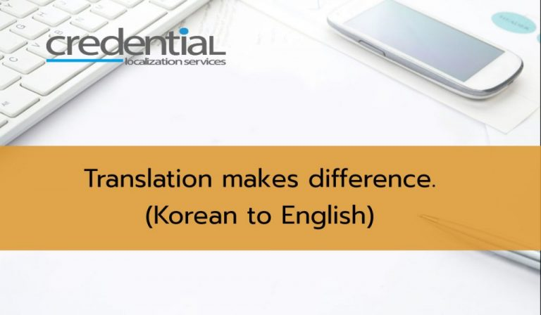CREDENTIAL | Translation vs. Transcreation – Transcreation making differences (English to Korean)