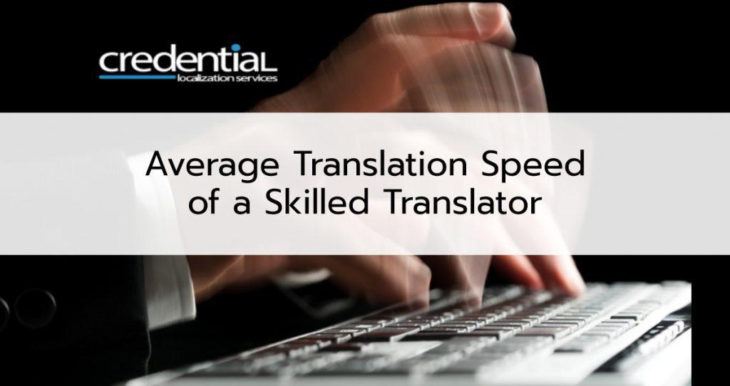 숙련된 번역가의 일일 평균 번역속도